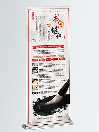 中国风书法培训宣传展架