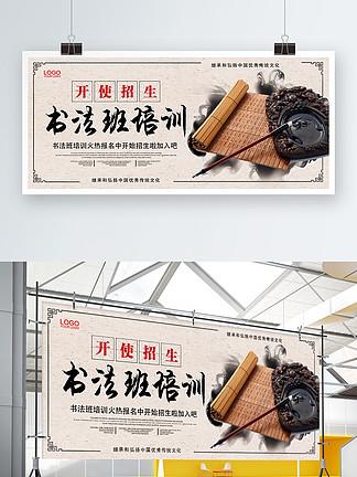 中国风书法培训宣传展板