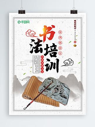 中国风书法培训宣传海报