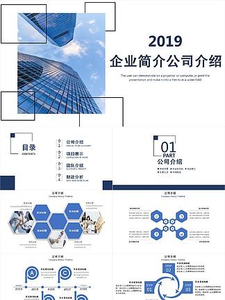 65简约风企业简介公司介绍<i>PPT</i>模板