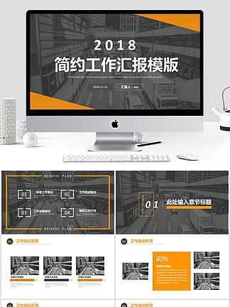 2018橙色简约商务工作计划PPT模板