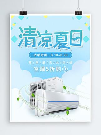 夏季空調促銷海報小清新藍色背景