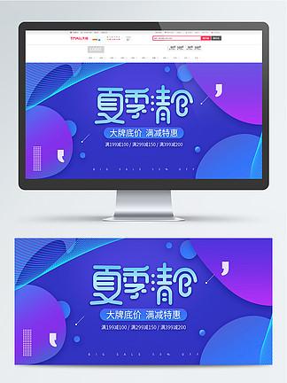 蓝色清爽电商淘宝夏季清仓促销banner