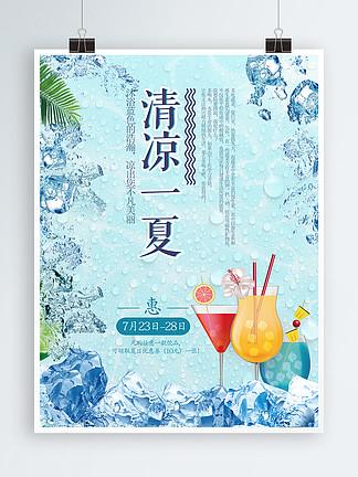 清涼一夏夏日飲品促銷海報設計