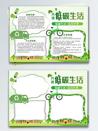 绿色清新节能减排环保低碳生活公益小报