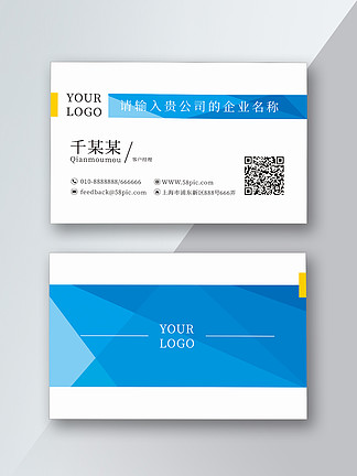 <i>商</i><i>務</i><i>名</i><i>片</i>藍色企業<i>名</i><i>片</i>色塊幾何簡約模板科技