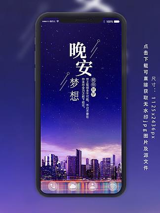 晚安梦想蓝紫色星空城市简约手机用图套图