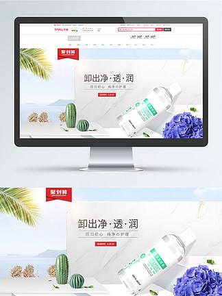 简约小清新夏日促销护肤品卸妆水海报模版