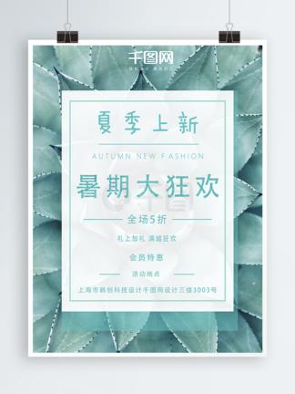 简约小清新夏季上新暑期大狂欢商业促销海报