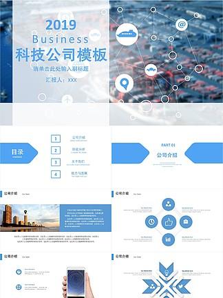 61清新简约科技<i>公</i><i>司</i><i>介</i><i>绍</i><i>PPT</i>模板