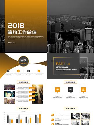 2018黄黑色简约工作总结PPT模板