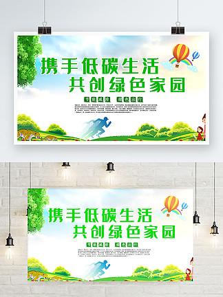 小清新携手低碳生活共创绿色家园海报