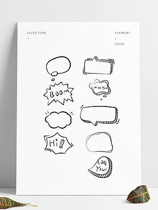 卡通气泡对话框简约简笔黑白商用元素对话框