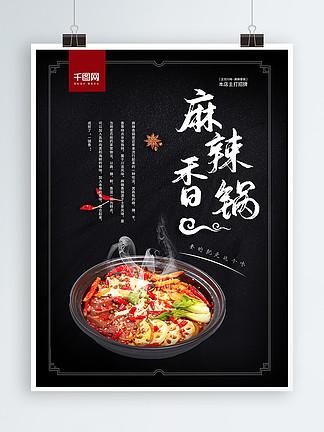 中国风大气黑色特色美食正宗川味麻辣香锅海报