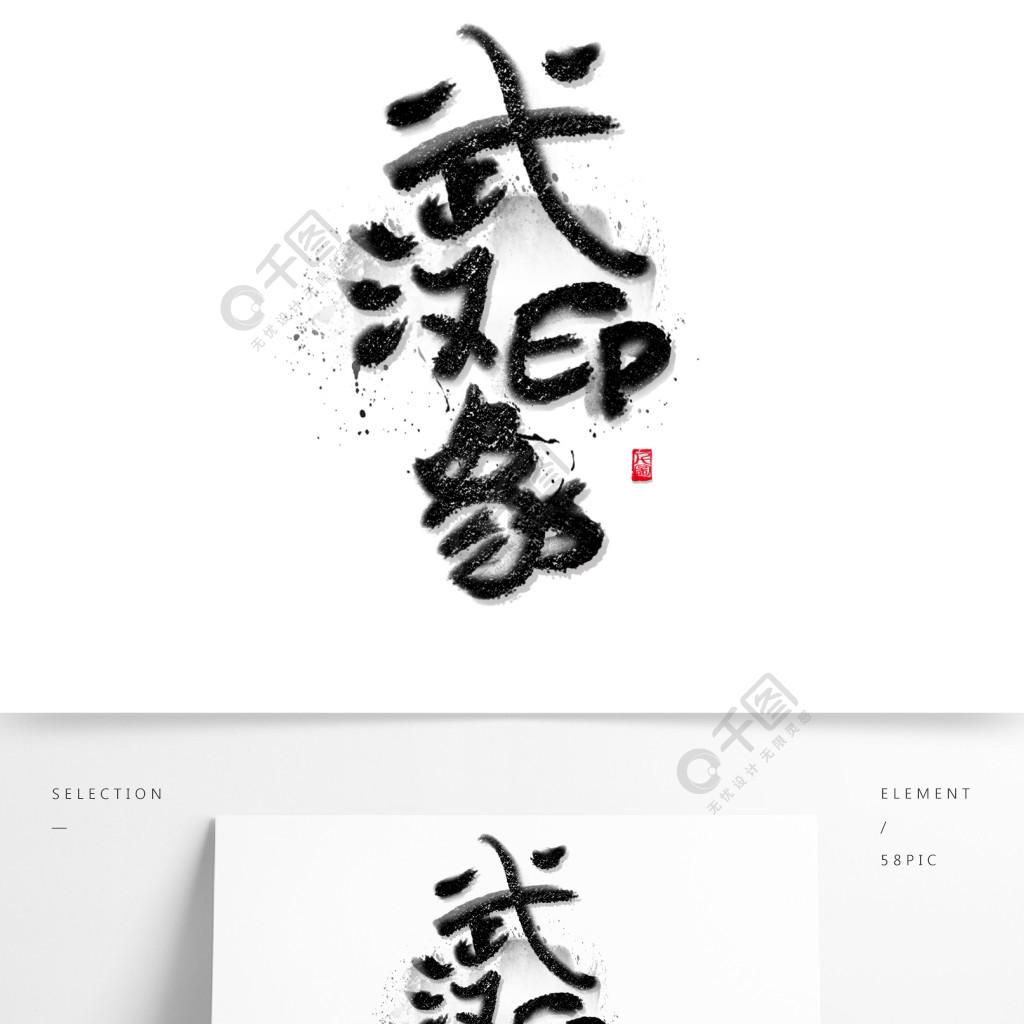 武汉印象直角武汉艺术字艺术v印象绘制你好字免怎样用电脑精选字体平面坐标系图片