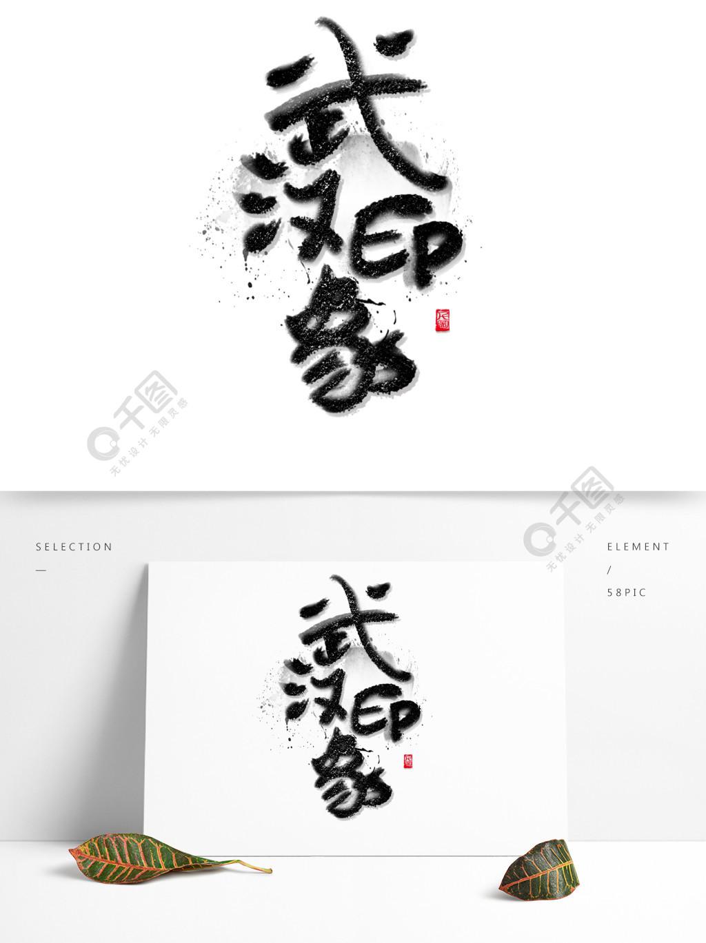 武汉你好艺术武汉大楼字字体设计精选印象字免艺术装修设计与施工图片