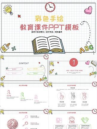 418彩色手绘教育课件<i>培</i><i>训</i><i>PPT</i>模板