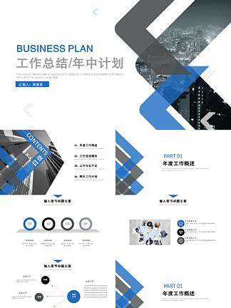 2018藍色商務風工作報告<i>PPT</i><i>模</i><i>板</i>