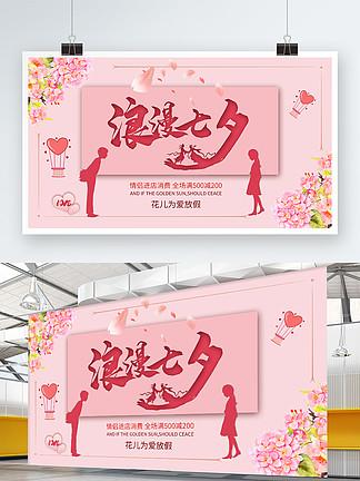 粉色浪漫<i>七</i><i>夕</i>促銷<i>海</i><i>報</i>