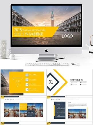 2018黃色簡約商務工作匯報<i>PPT</i>模板