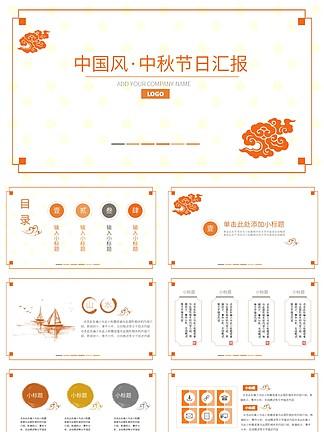 中国风中秋节工作汇报