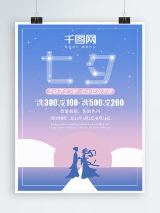 唯?#35272;?#28459;渐变色七夕促销商业海报