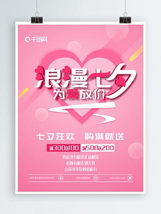 粉色立體字七夕海報