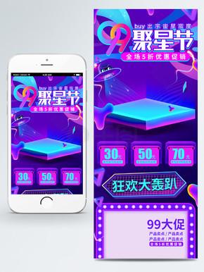 紫色欧普风99聚星节大促促销手机端首页