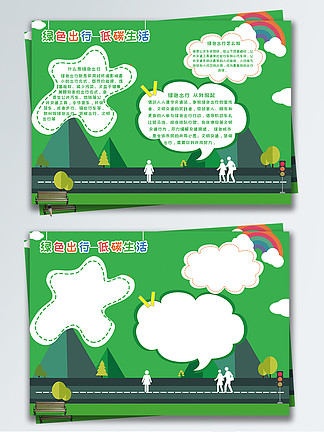 绿色简约卡通清新绿色出行低碳生活手抄报