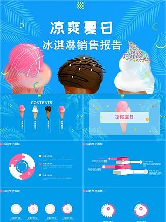 421凉爽夏日冰淇淋销售报告PPT模板