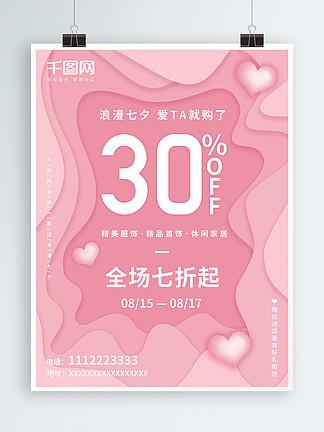 粉色浪漫七夕節日促銷海報