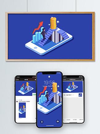简约大气蓝色2.5d金融商务风场景插画