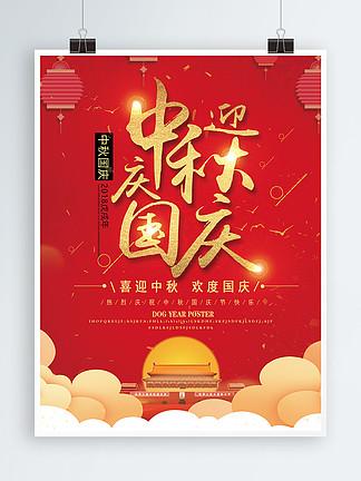 喜<i>庆</i>迎中秋<i>庆</i><i>国</i><i>庆</i><i>海</i><i>报</i>