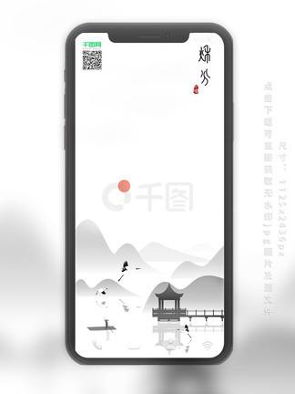 中国风湖畔秋分景色手机图