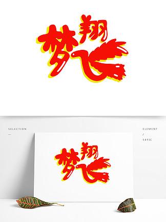 艺术字梦LOGO/机械图片免费下载标识设计旋转轴设计图片