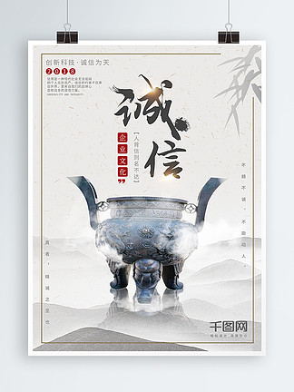 中国风古风大气诚信<i>企</i><i>业</i><i>文</i><i>化</i>公司宣传海报