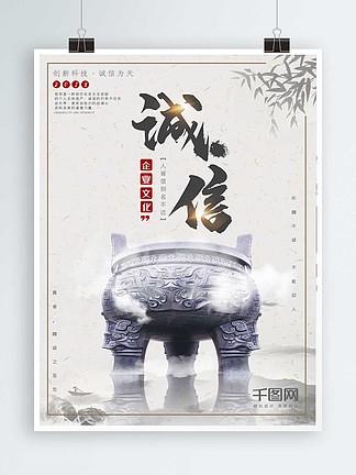 中国风古风大气诚信企业文化公司宣传海报