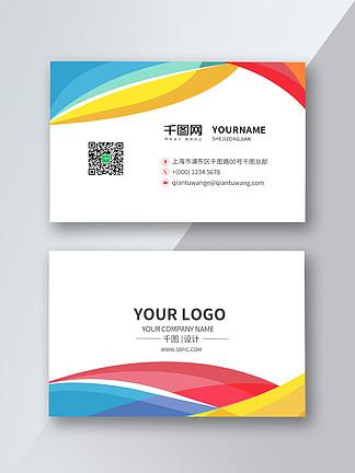 創意企業公司<i>名</i><i>片</i>線條彩色簡約<i>名</i><i>片</i><i>模</i><i>板</i>