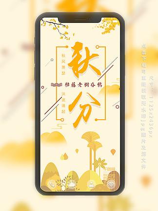 二十四节气之秋分黄色简约手机图