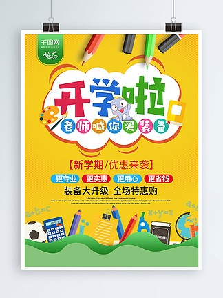 创意简洁<i>开</i><i>学</i><i>季</i><i>开</i><i>学</i>啦促销海报