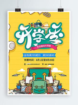 <i>開</i><i>學</i><i>季</i>卡通黃色清新海報