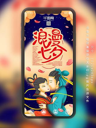 小清新七夕情人节牛郎织女原创插画手机用图