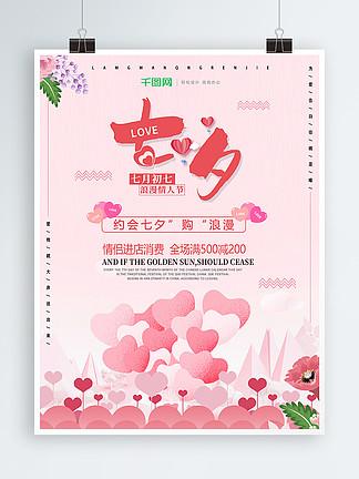 粉色浪漫相约<i>七</i><i>夕</i><i>海</i><i>报</i>