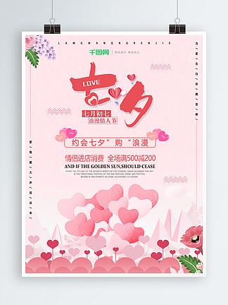 粉色浪漫相約<i>七</i><i>夕</i><i>海</i><i>報</i>