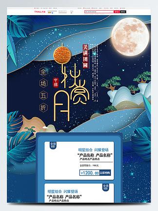蓝色清新唯美月亮中秋节团圆月饼<i>淘</i><i>宝</i>首页