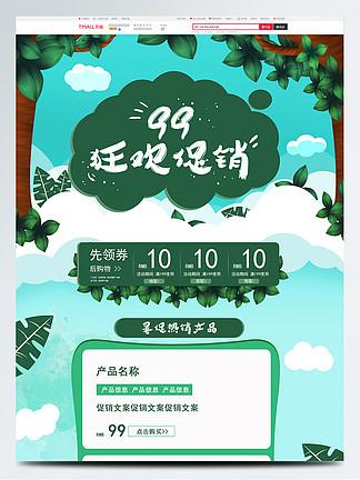 绿色树木天空?#21482;?#39118;99狂欢促销首页