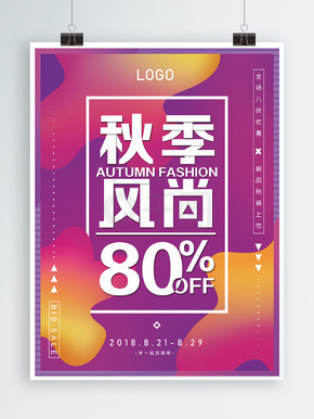 紫色流体渐变背景秋季上新新品促销海报