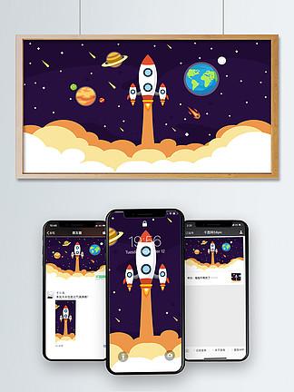 科技未来宇宙探索发射火箭矢量插画