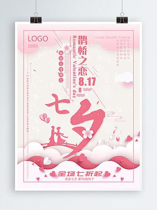<i>七</i><i>夕</i>?#30331;?#20043;恋粉色简约海报设计