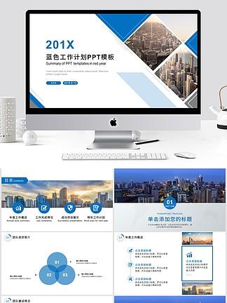 2018藍色簡約商務工作總結<i>PPT</i><i>模</i><i>板</i>